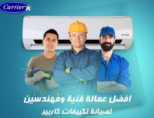 فريق عمل صيانة كاريير محليًا وعالميًا